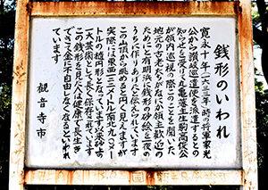 zenigatasunae02