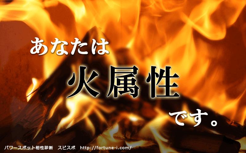 あなたの属性は火です