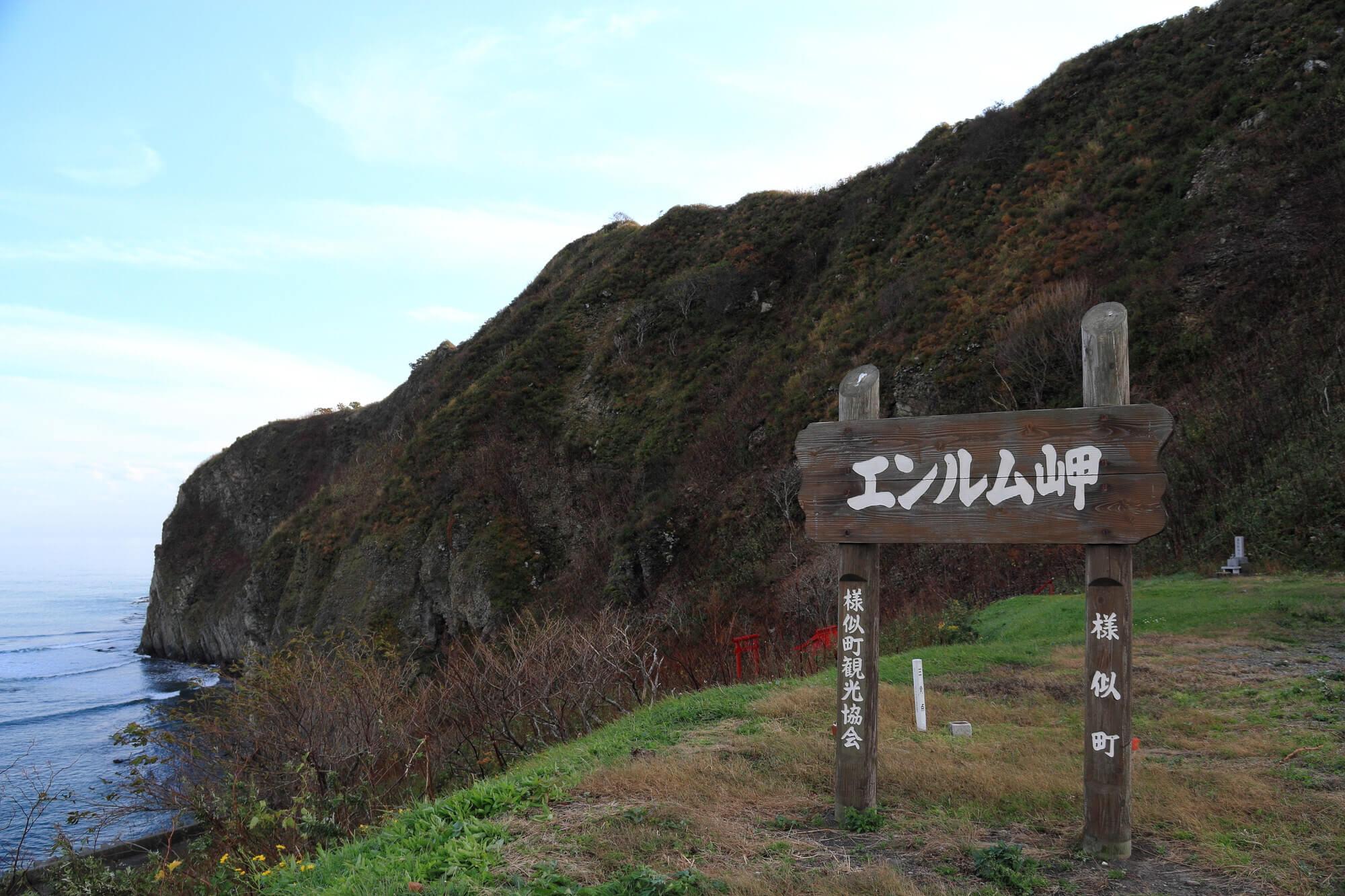 北海道のパワースポット10