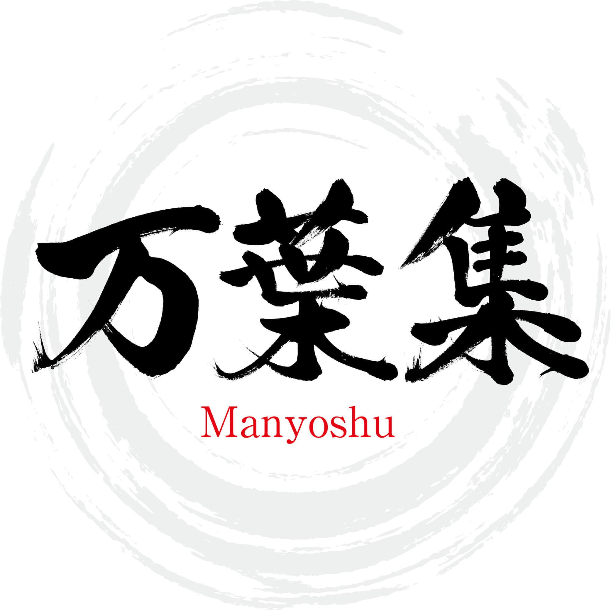 令和ゆかりの地坂本八幡宮3