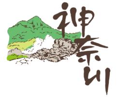 【2020年初詣】神奈川おすすめ神社ランキングはこちら!